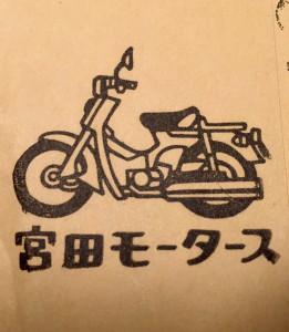 宮田モータース