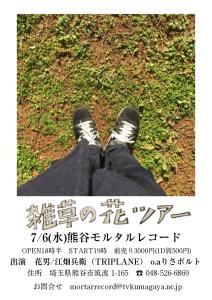 2016.7.6熊谷