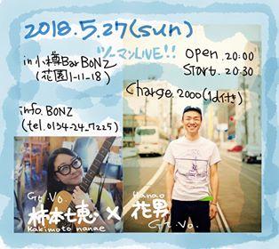 5/27(日)小樽 bar BONZ 「柿本七...