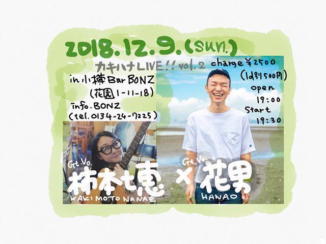 柿本七恵 アーカイブ - 花男オフ...