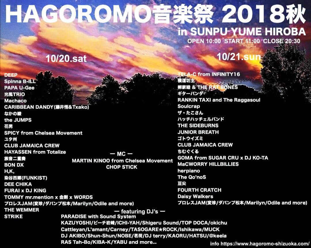 静岡すんぷ夢広場「HAGOROMO音楽祭2018 秋 」