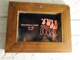隠岐の島tofu-dining & dj-bar YULA YULA