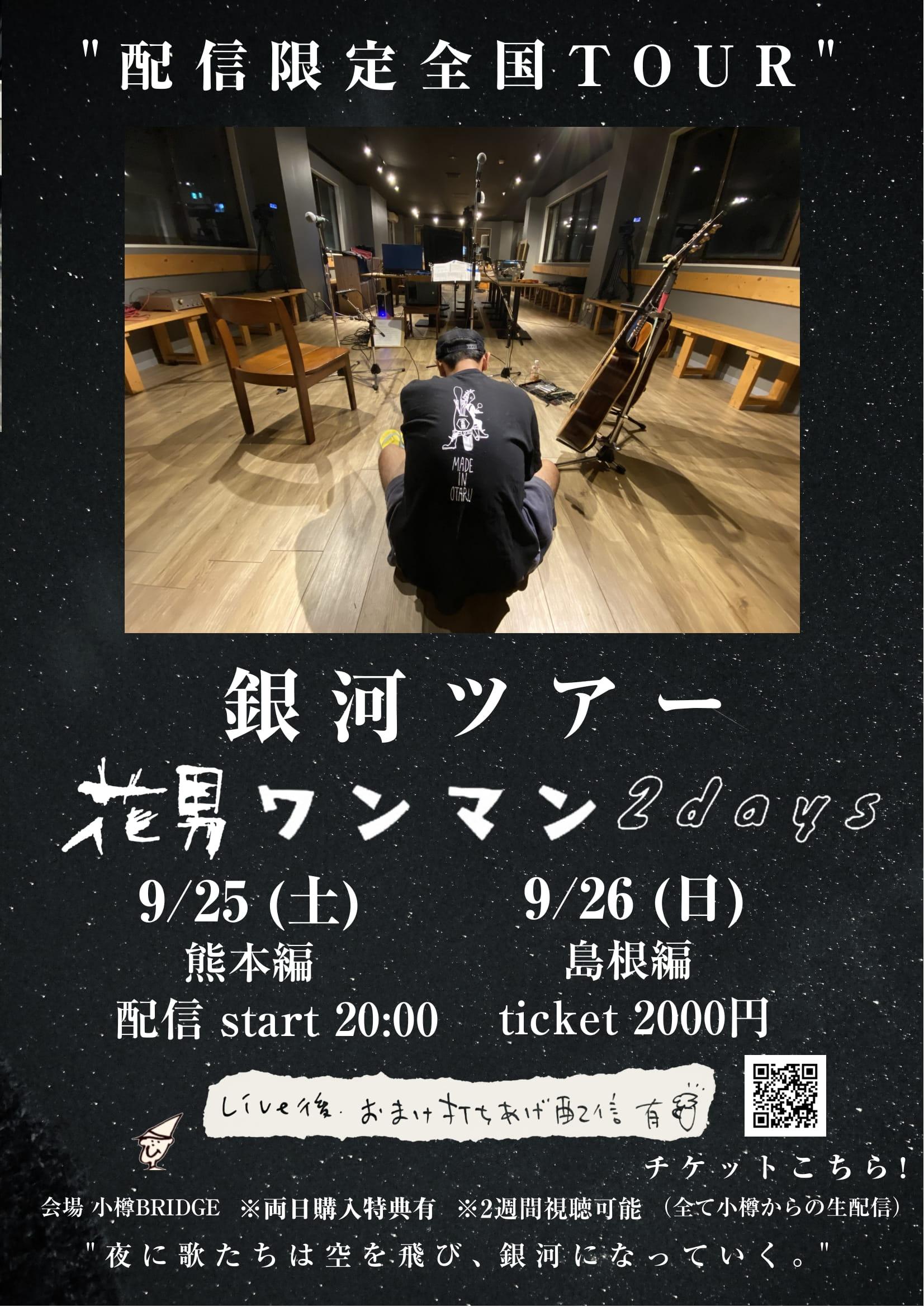 """9/25(土)小樽BRIDGE """" 銀河ツアー """" 26日目 生配信チケット"""